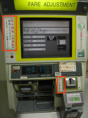 Suica_UI_02.jpg