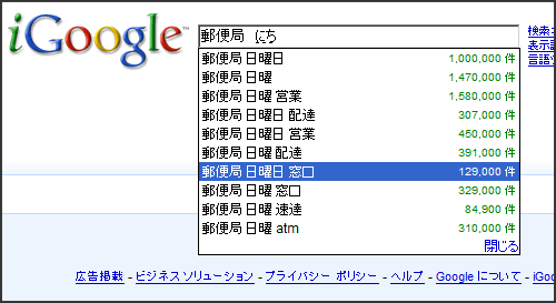 google_suggest.png